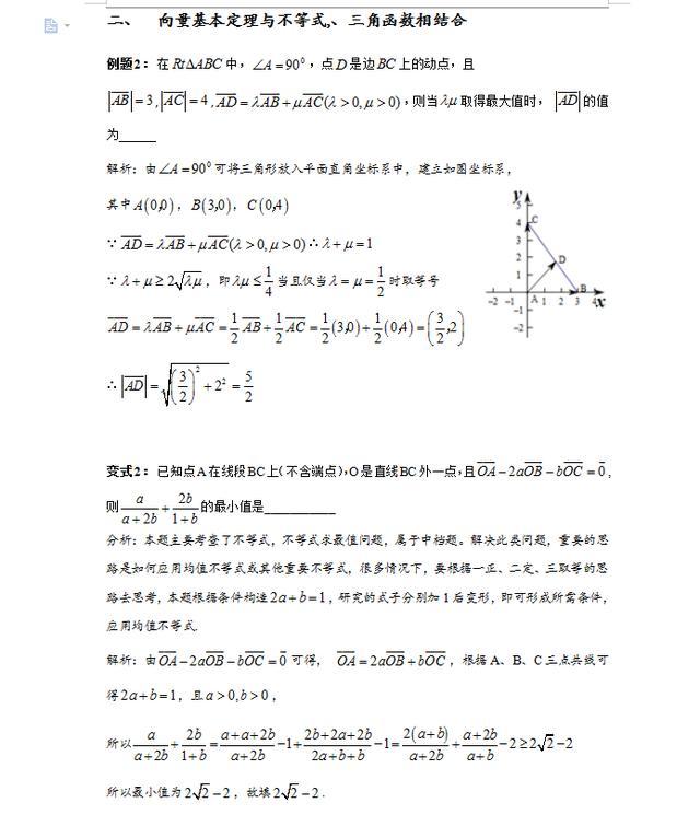 最新高中数学平面向量题型重难点突破汇编(详细解析)转给孩子