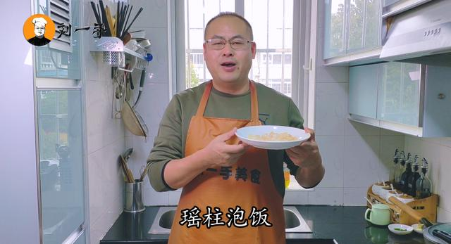 干贝的吃法,瑶柱学会这样做,简单又营养,那叫一个鲜,先收藏了