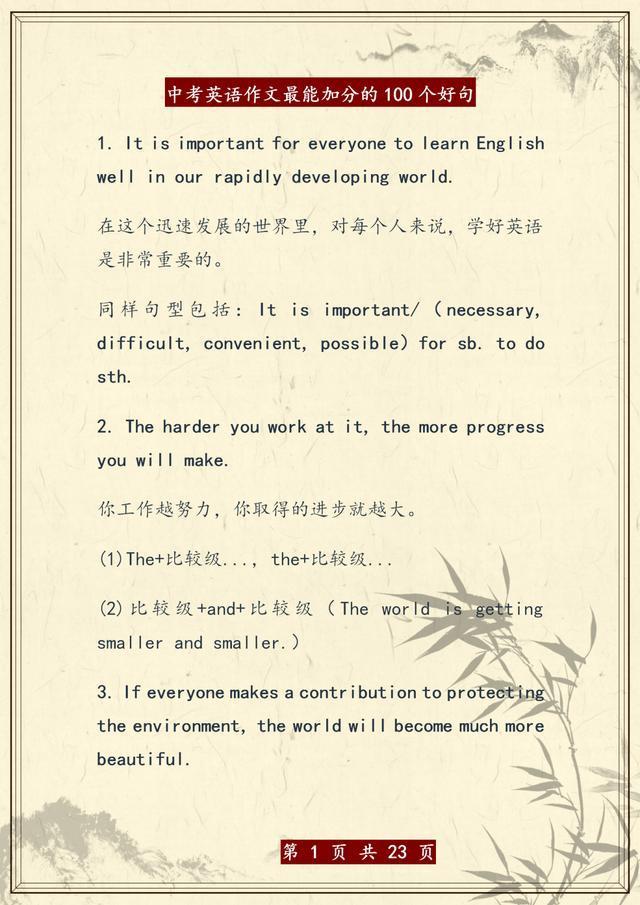 英文好句,2021中考英语:100个作文加分好句,打印背会,直接套用