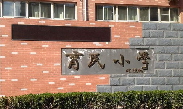 北京育民小学(图1)