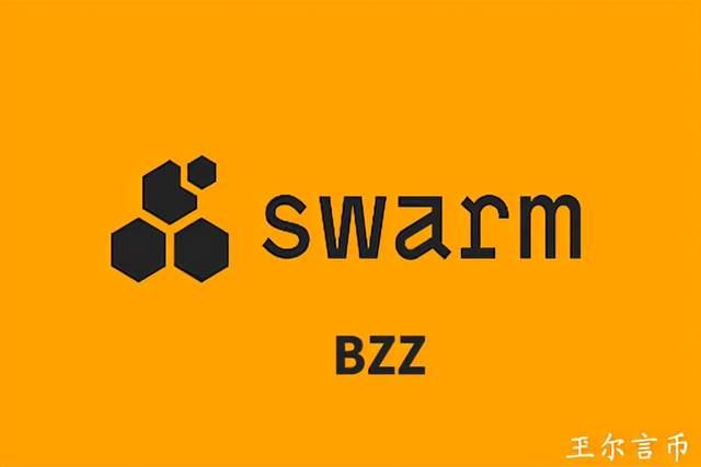 玊尔言币:SWARM-BZZ现在还能参与吗?BZZ究竟有何过人之处?