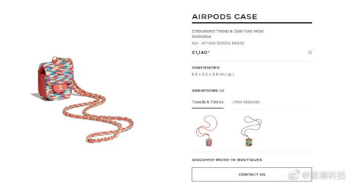 香奈儿推出天价Airpods保护套 还有iPhone 12 Pro Max的手机套