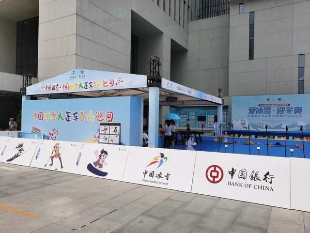 """""""中国银行•中国冰雪大篷车""""百场巡回活动在津举行"""