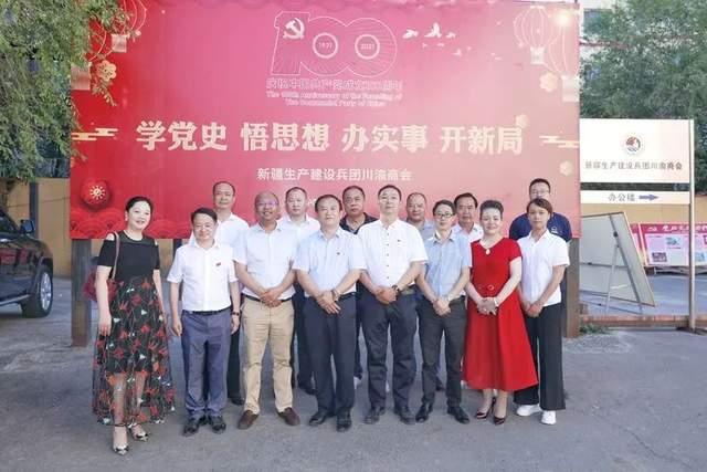 新疆兵团川渝商会组织企业家学习总书记的重要讲话精神