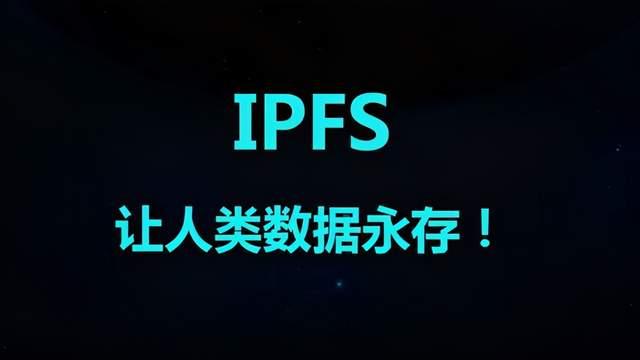 IPFS是如何实现内容永续性的呢?(一)