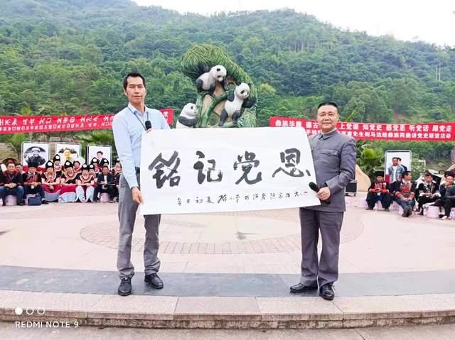 四川省通俗文艺研究会走进马边县开展情景式党史大课堂
