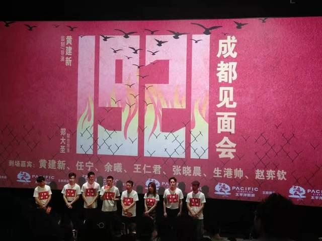 电影《1921》成都路演 演员王仁君与观众齐朗诵《七律·长征》