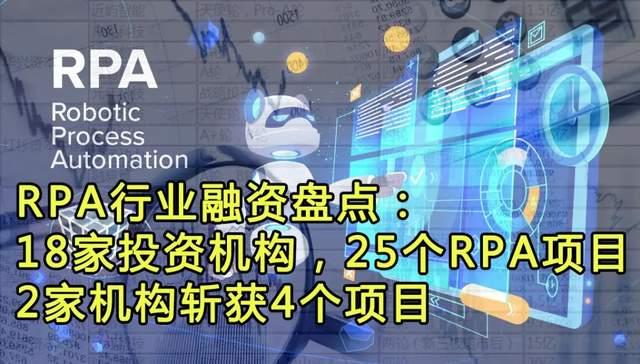 RPA行业融资大盘点:18家机构,25个项目,已有2家斩获4个项目