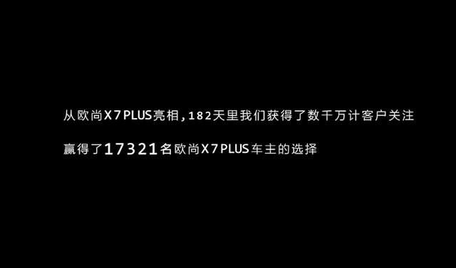 订单超1.7W 7.99万元起售 长安欧尚X7PLUS正式上市