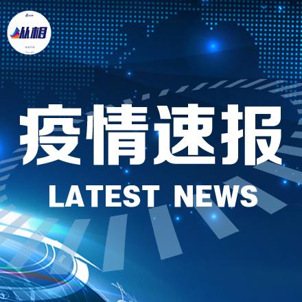 国内疫情最新动态 31省区市23日新增本土确诊1例 在河南
