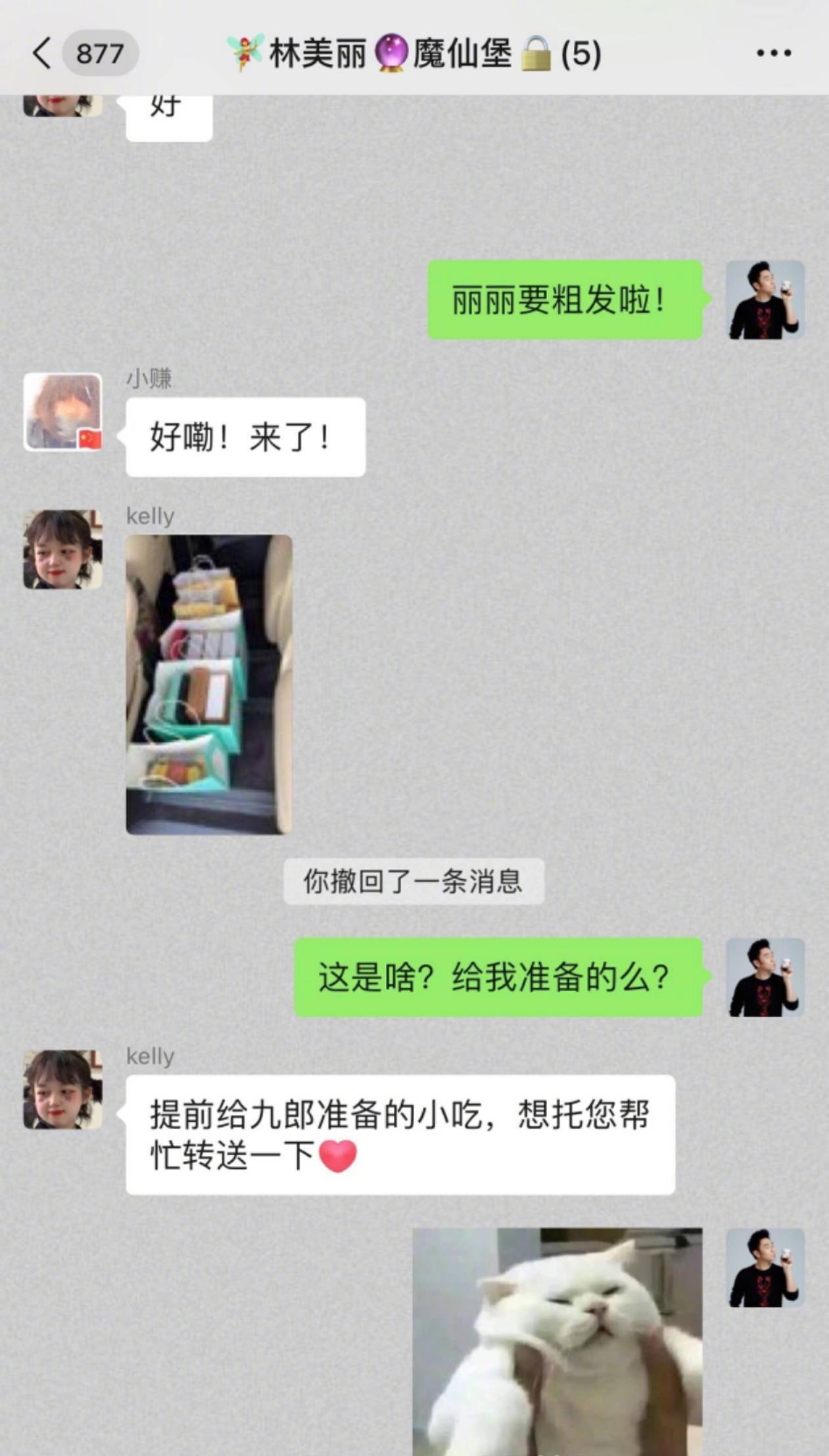 林依轮助理追星杨九郎成功减重20斤 偶像的力量果然强大!