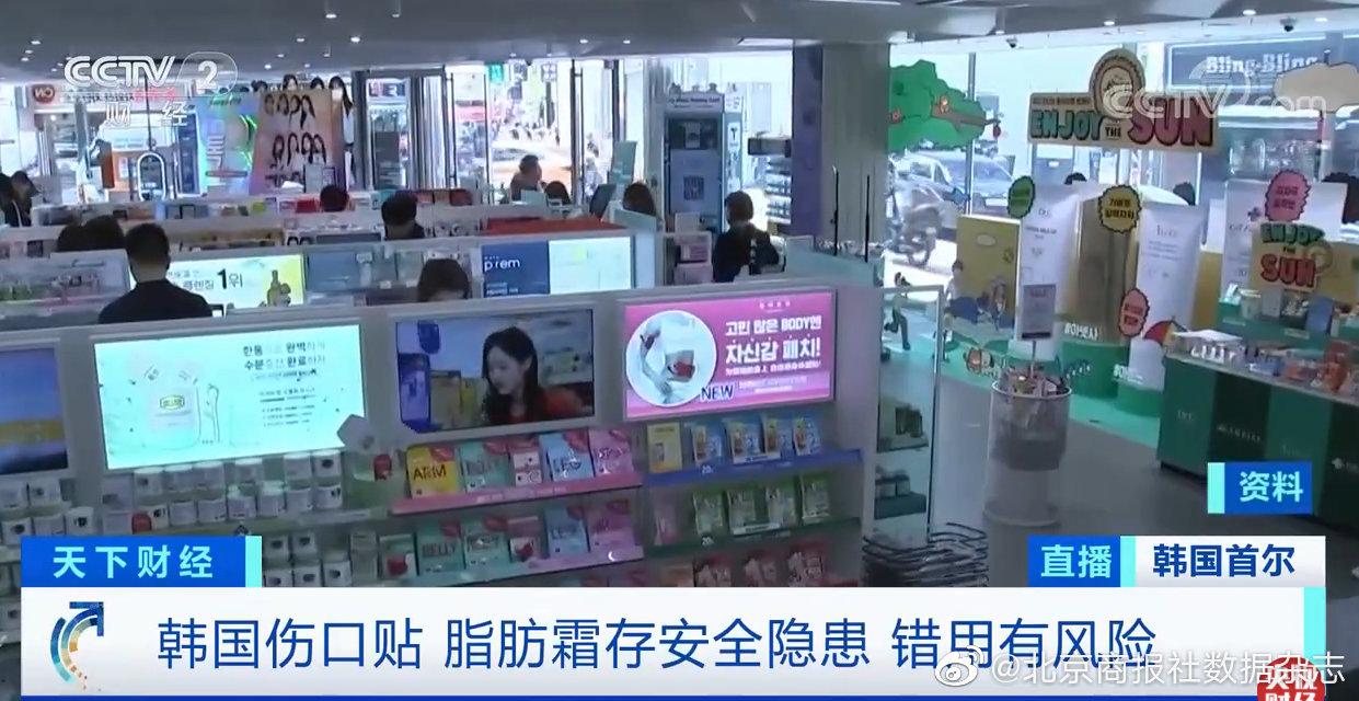 韩国减肥霜再生贴被曝虚假宣传 还是那句话:想掉肉管住嘴迈开腿