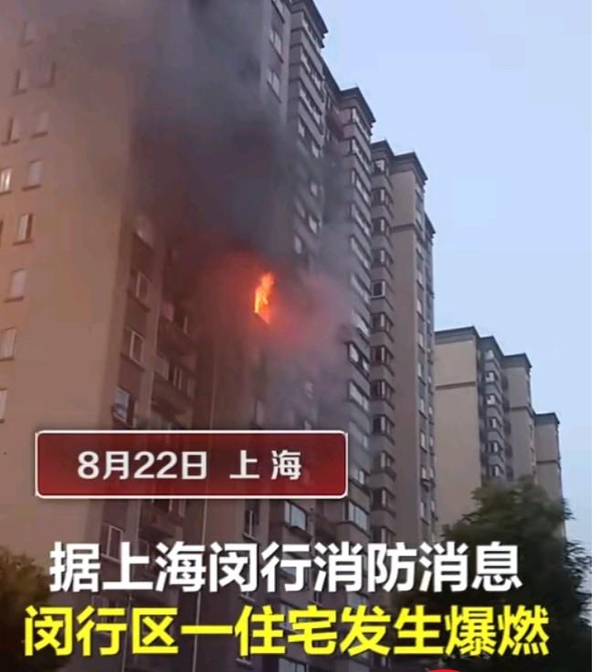 上海闵行区一居民楼发生爆燃1人坠亡 爆燃和爆炸的区别是什么?