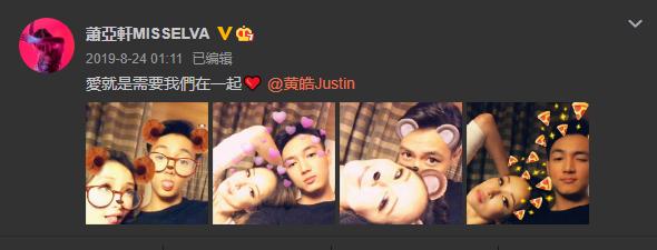 与小16岁男友黄皓恋情疑似戛然而止引热议 网友猜测萧亚轩分手的原因