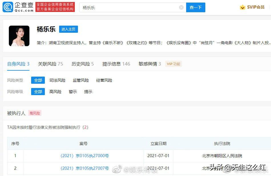 杨乐乐回应成被执行人 正在和律师团队解决