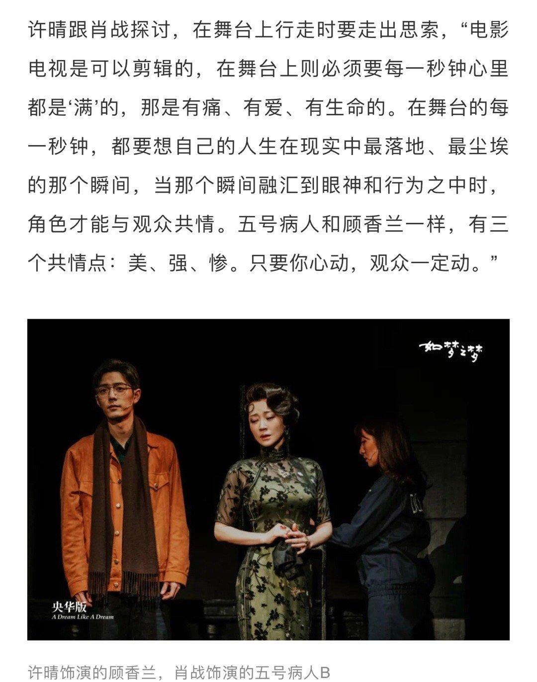 许晴说肖战演的五号病人是美强惨 话剧演员肖战用演技获得观众认可