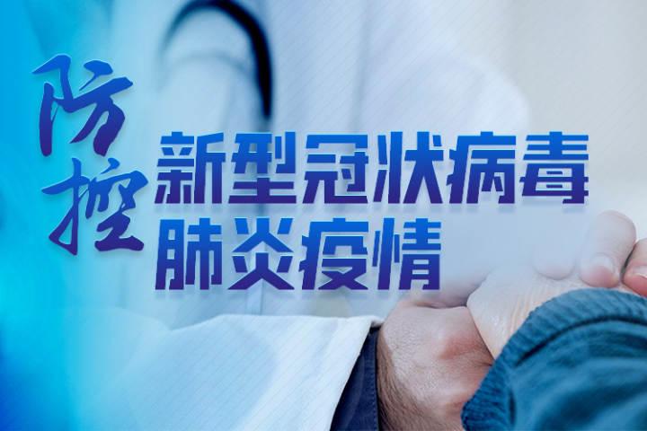疫情最新动态 31省份新增本土确诊50例 均在福建 其中莆田33例