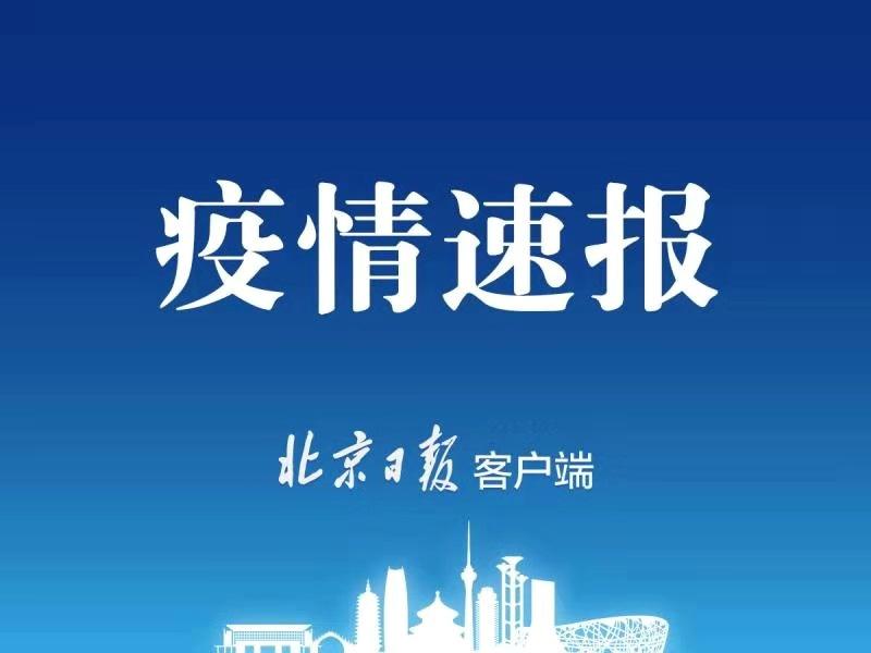 国内疫情最新动态 31省区市新增本土确诊28例 其中哈尔滨市8例