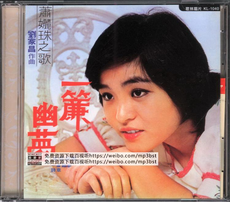 萧孋珠 - 《一帘幽梦》台湾复刻版[WAV整轨/320K-mp3]