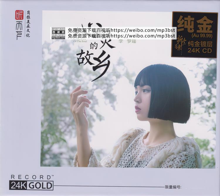 李梦瑶 - 《心灵的故乡》24K金碟限量版2021[整轨WAV/320K-mp3]