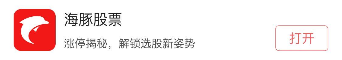 「涨停股复盘」青海华鼎今日涨停,收报于5.20元