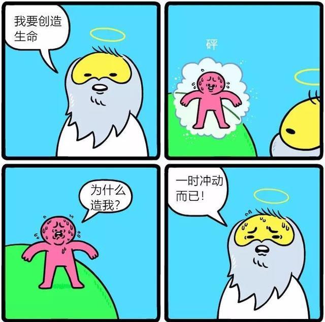 好难过的搞笑漫画图片:25幅猜不到结局的扎心漫画,看了不知该笑还是该哭