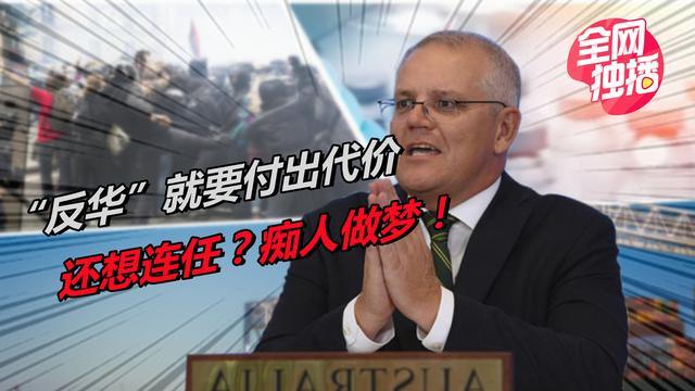 """澳大利亚最新民调出炉!莫里森""""下台""""成定局,老美来了都没用"""