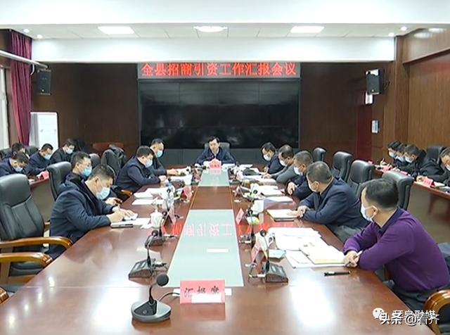 齐齐哈尔市拜泉县委召开全县招商引资做事汇报会议