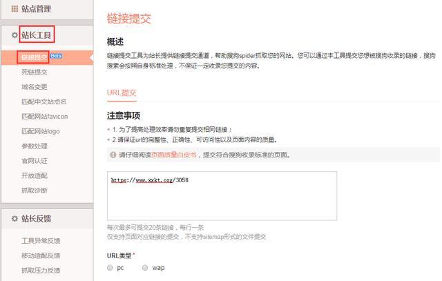 如何快速收录网站及文章?SEO入门课程_小小课堂