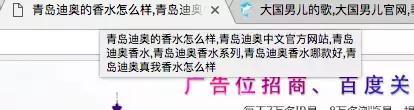 Baidu细雨算法来了,黄页类B2B站点要小心
