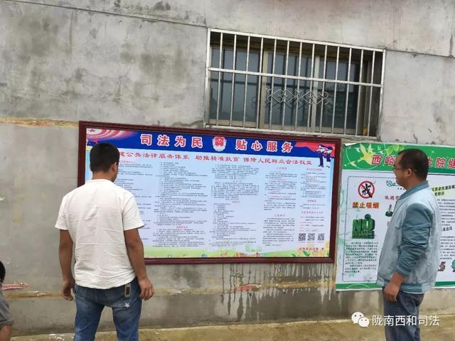 司法为民 贴压服务丨西和县司法局为全县384个行政村制作公共法律服务宣传栏