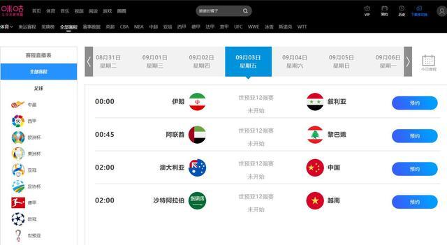 国足十二强赛起战直播观游移地址赛程及时间选举