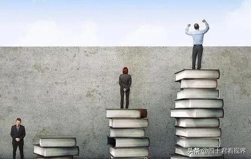 """为什么高学历会改变一个人的""""命""""?读书无用论害了不少人"""
