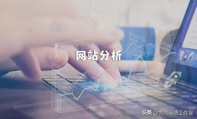 悦然建站分享:神马站长平台使用教程之网站分析