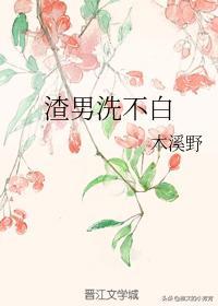 推言情甜文:听说你要结婚了、有桃花、无路可退、桃花沉沦