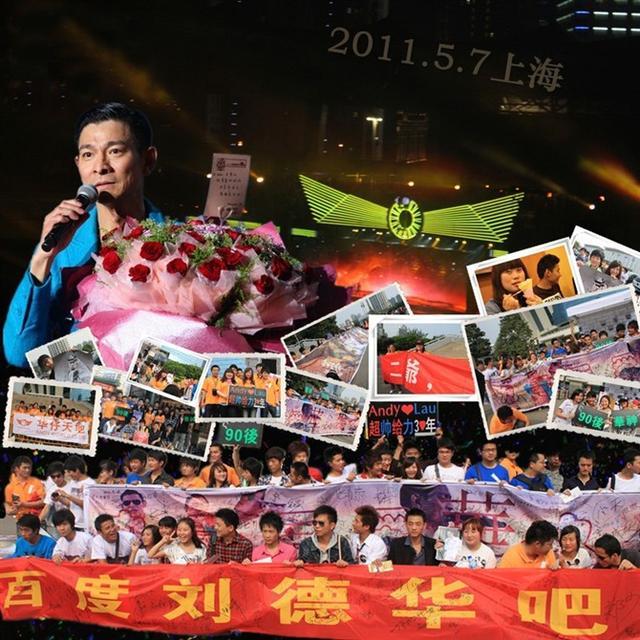 有一種演唱會叫劉德華演唱會