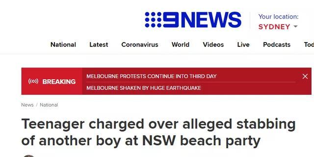 澳大利亚新州17岁男孩将16岁少年残忍捅伤!Teenager犯罪真的是太可怕了