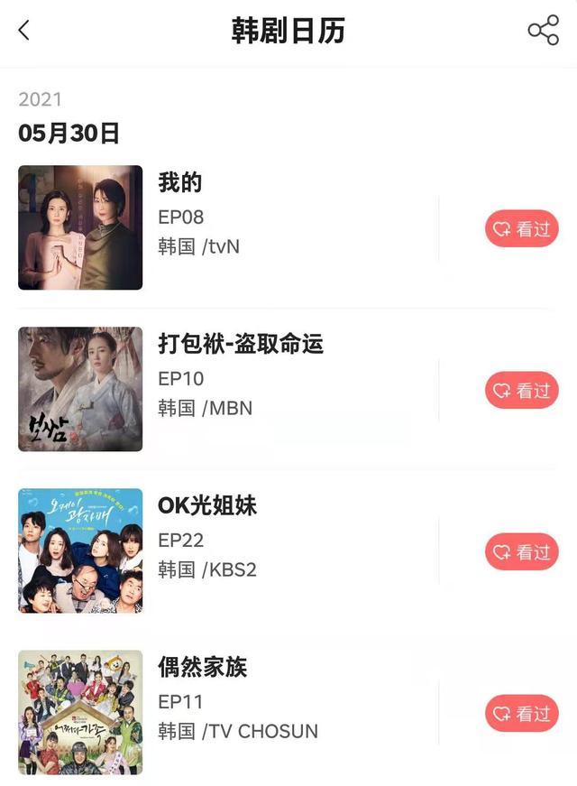 全网最全追剧日历:5月30日 - 韩剧日历(from 记艺APP)