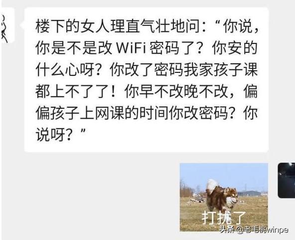 家里wifi总被蹭网?4招教你独享WiFi,赶紧收藏