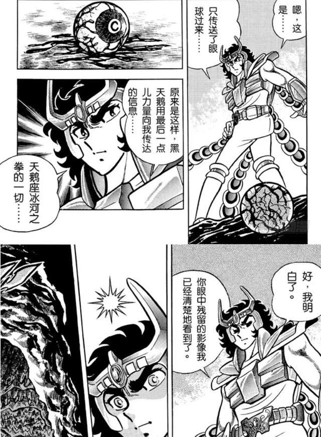 """黑是哪个动漫里的人物:圣斗士星矢:舍""""眼""""救人不止紫龙,暗黑白鸟更狠,简直童年阴影"""