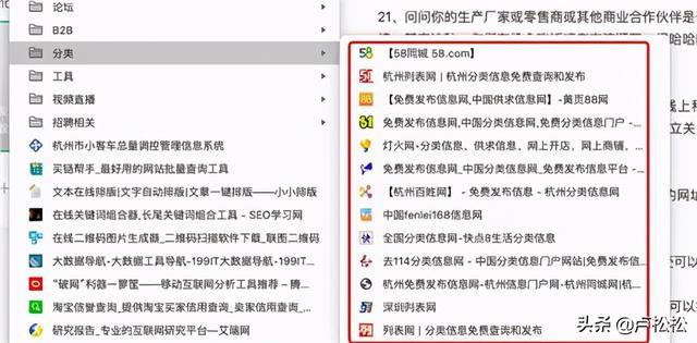 网站增加外链的42个技巧方法 附举例