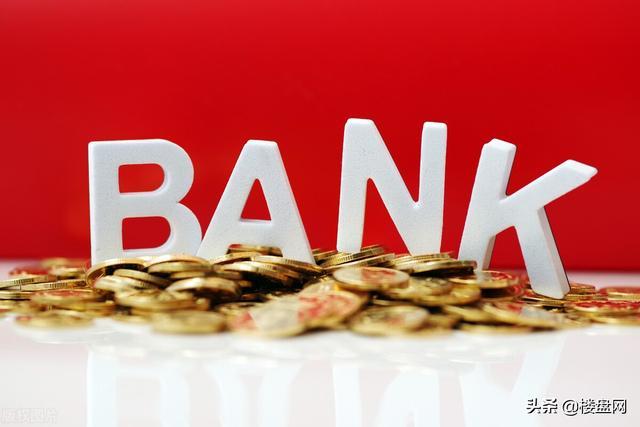 房贷资金紧张,11家上市银行踩中红线,带来两个消息