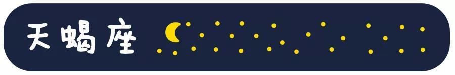 添加星座运势(怎样在桌面添加星座运势)-第9张图片-天下生肖网