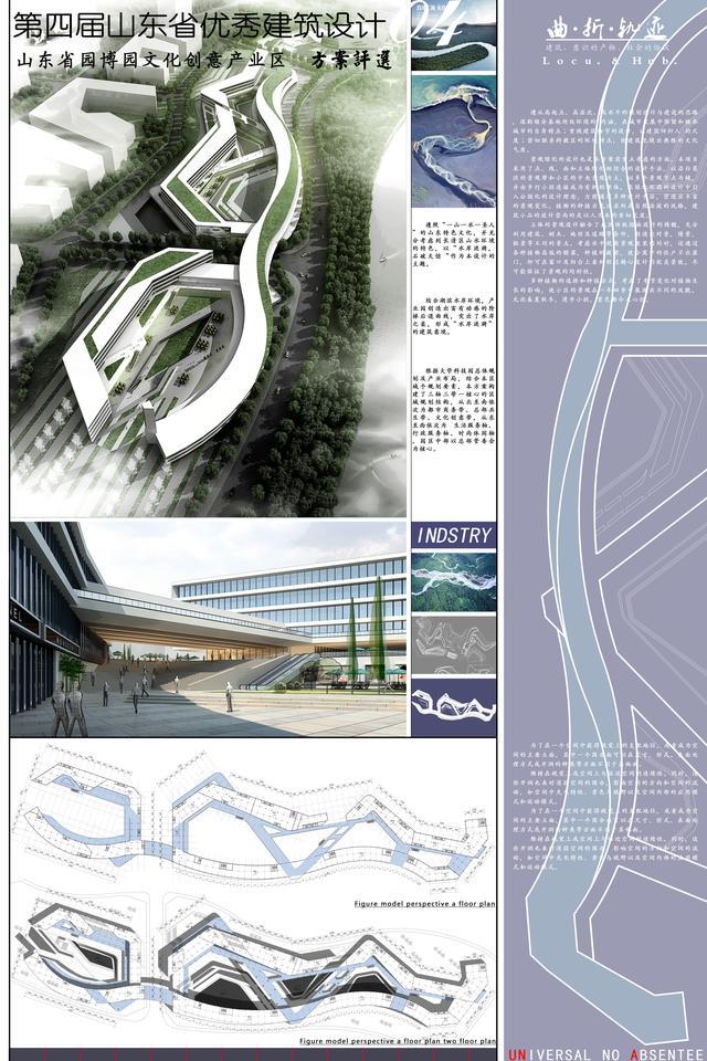 """省文明创意产业园策划---报优秀方案""""水岸涟漪 默默无闻"""""""