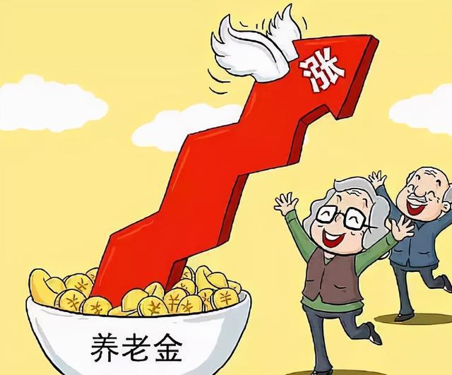 """2022年养老金还会涨吗?官方给出""""信号"""",2类人""""有福""""了"""