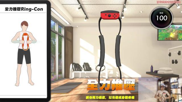 你的妻子向你发送一条Switch健身环大冒险开箱评测