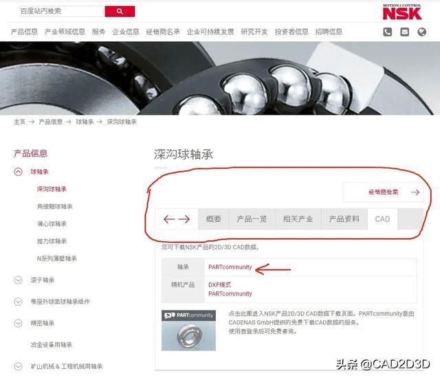 哈轴官网惨不忍睹,国内的官网都是摆设吗?看人家日本是怎么做的