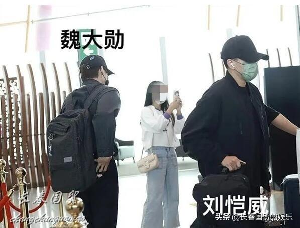 刘恺威魏大勋机场意外被拍同框,网友:神一样的缘分 第1张