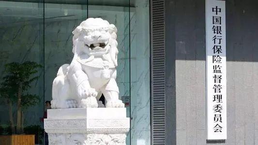 银保监会:房贷增速8年新低,河南暴雨已决赔付68.85亿元