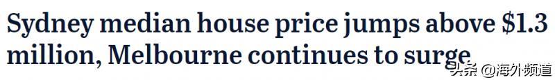 澳房价增速创32年新高!悉尼房屋中位价破$130万,贷款政策将收紧